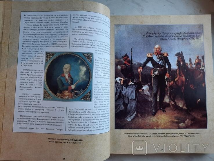 Век под крылом белого аиста. Историко-документ. издание (на рус. и англ. языках), фото №5