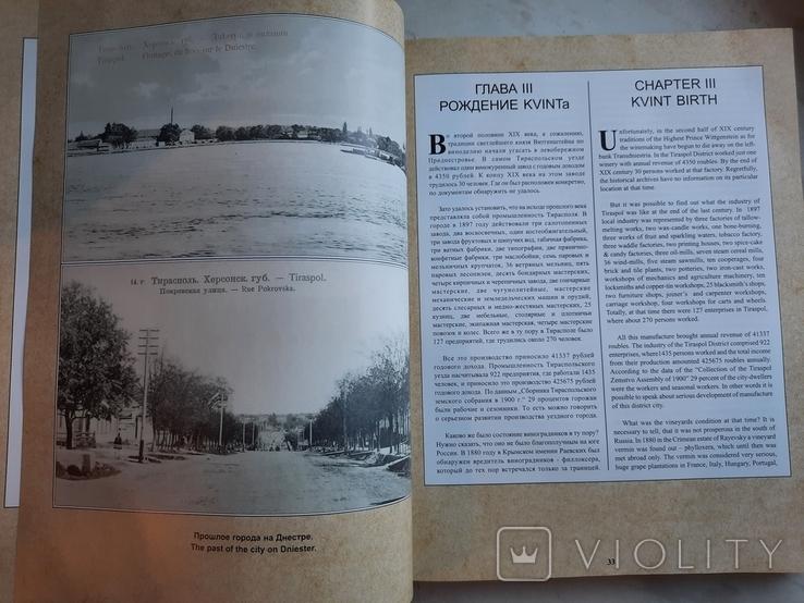 Век под крылом белого аиста. Историко-документ. издание (на рус. и англ. языках), фото №6