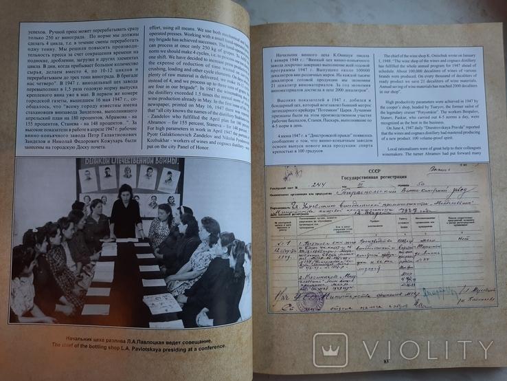 Век под крылом белого аиста. Историко-документ. издание (на рус. и англ. языках), фото №8