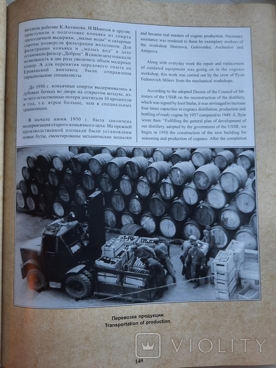 Век под крылом белого аиста. Историко-документ. издание (на рус. и англ. языках), фото №10