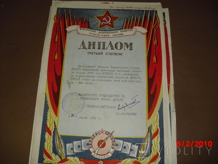 Грамоты военные, фото №3