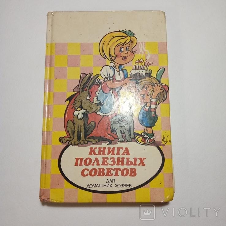 1995 Книга полезных советов Васильев Г., Острянская Н. (рецепты, кулинария), фото №3