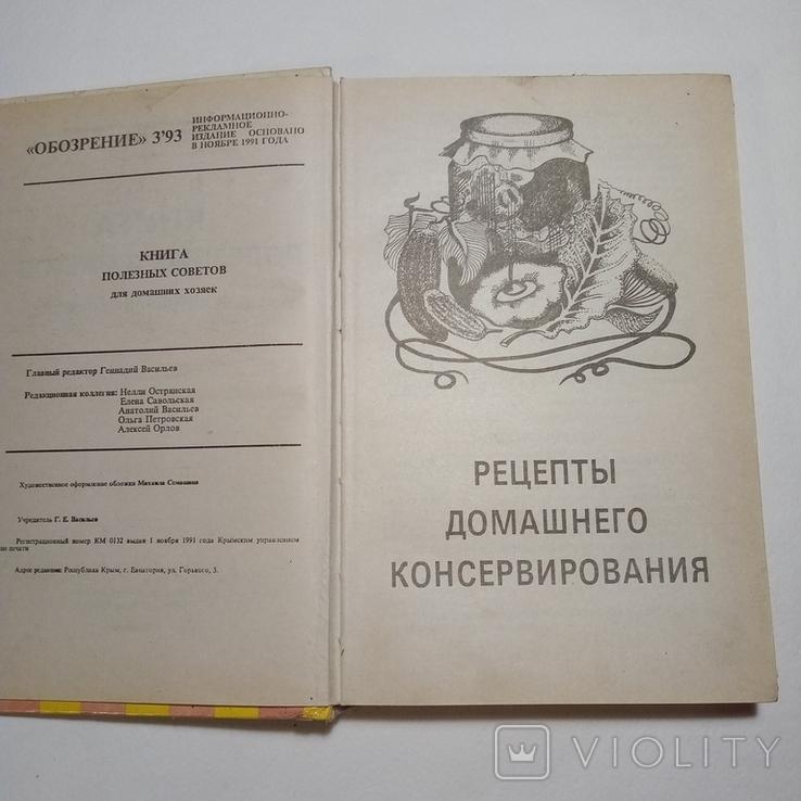 1995 Книга полезных советов Васильев Г., Острянская Н. (рецепты, кулинария), фото №5