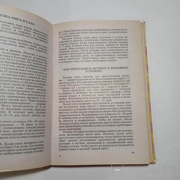 1995 Книга полезных советов Васильев Г., Острянская Н. (рецепты, кулинария), фото №7