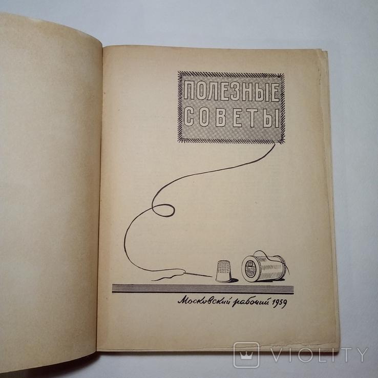1959 Полезные советы, изд-во Московский рабочий, фото №4