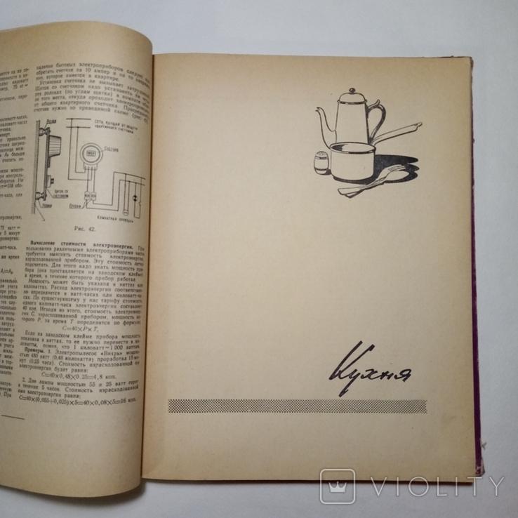 1959 Полезные советы, изд-во Московский рабочий, фото №6