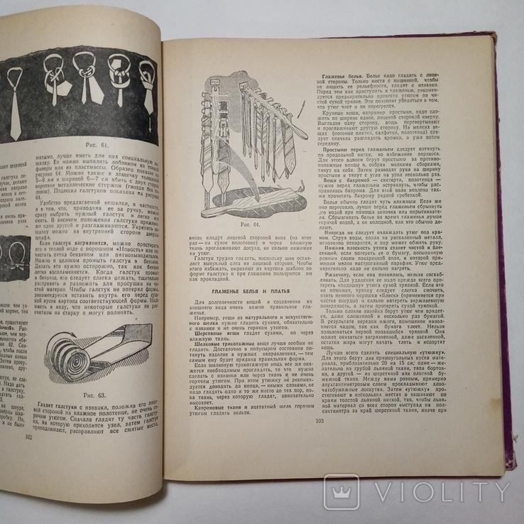 1959 Полезные советы, изд-во Московский рабочий, фото №7
