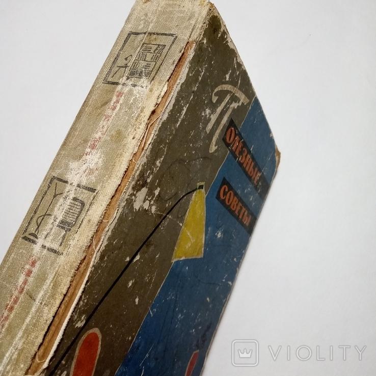 1960 Полезные советы, изд-во Московский рабочий, фото №4