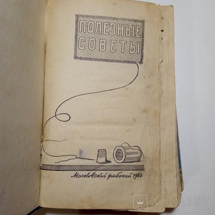 1960 Полезные советы, изд-во Московский рабочий, фото №5