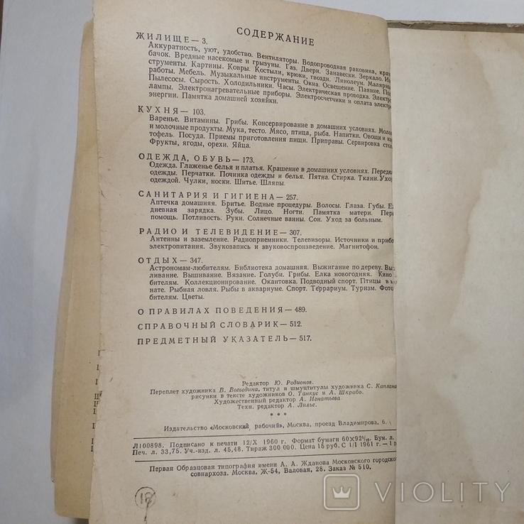 1960 Полезные советы, изд-во Московский рабочий, фото №9