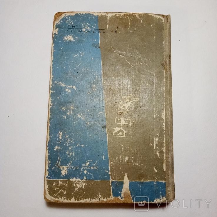 1960 Полезные советы, изд-во Московский рабочий, фото №10