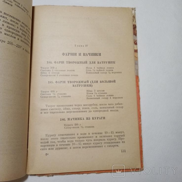 1959 Как приготовить дома кондитерские изделия, Госторгиздат (кулинария, рецепты), фото №8