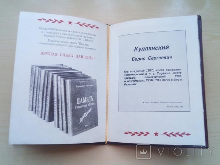 Книга памяти на мл. лейтенанта., фото №3