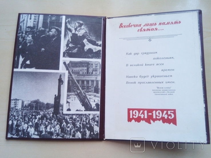 Книга памяти на мл. лейтенанта., фото №4