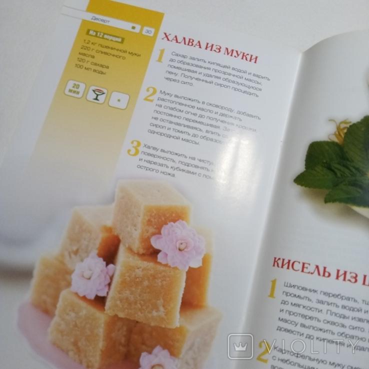 2013 Армянская кухня, Семенова С.В. (кулинария, рецепты), фото №11
