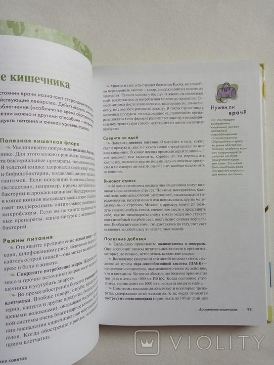 2008 Медицинская энциклопедия. Лечение домашними средствами. 2005 практических советов., фото №5