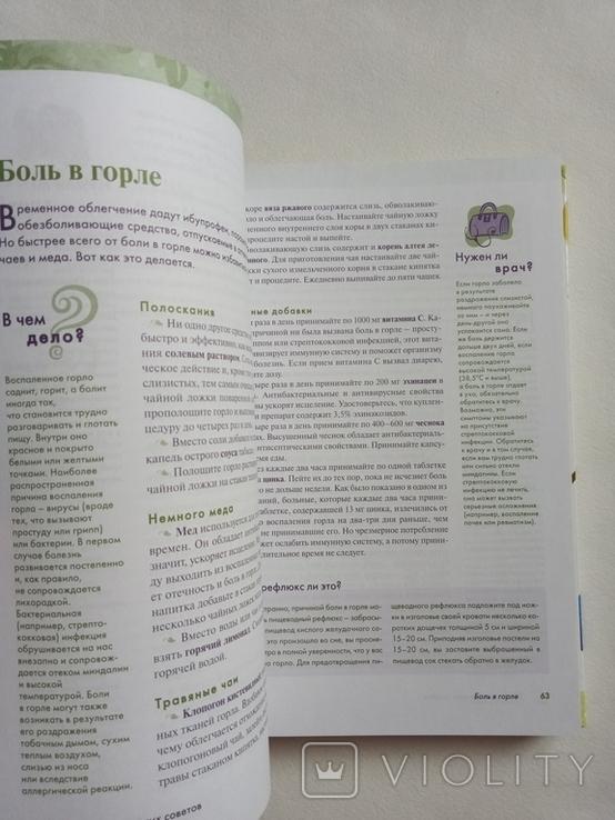 2008 Медицинская энциклопедия. Лечение домашними средствами. 2005 практических советов., фото №6