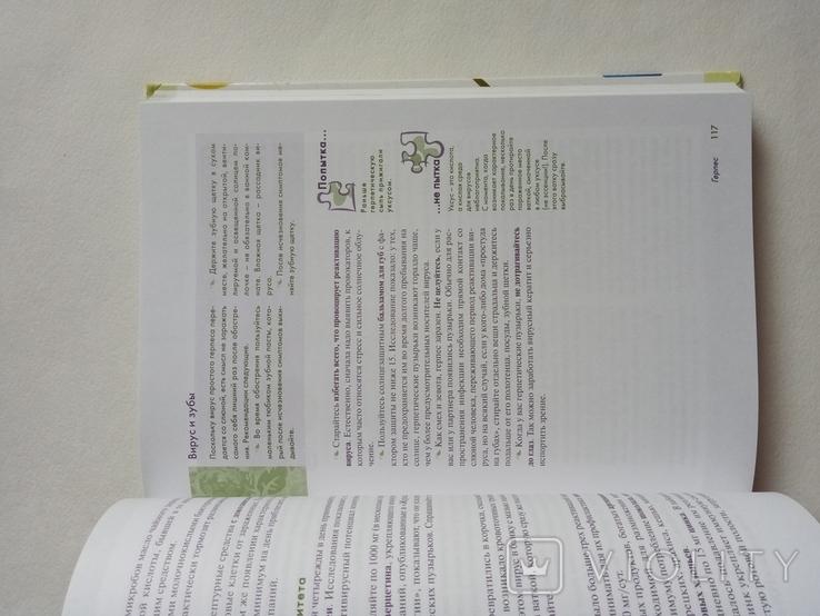 2008 Медицинская энциклопедия. Лечение домашними средствами. 2005 практических советов., фото №7