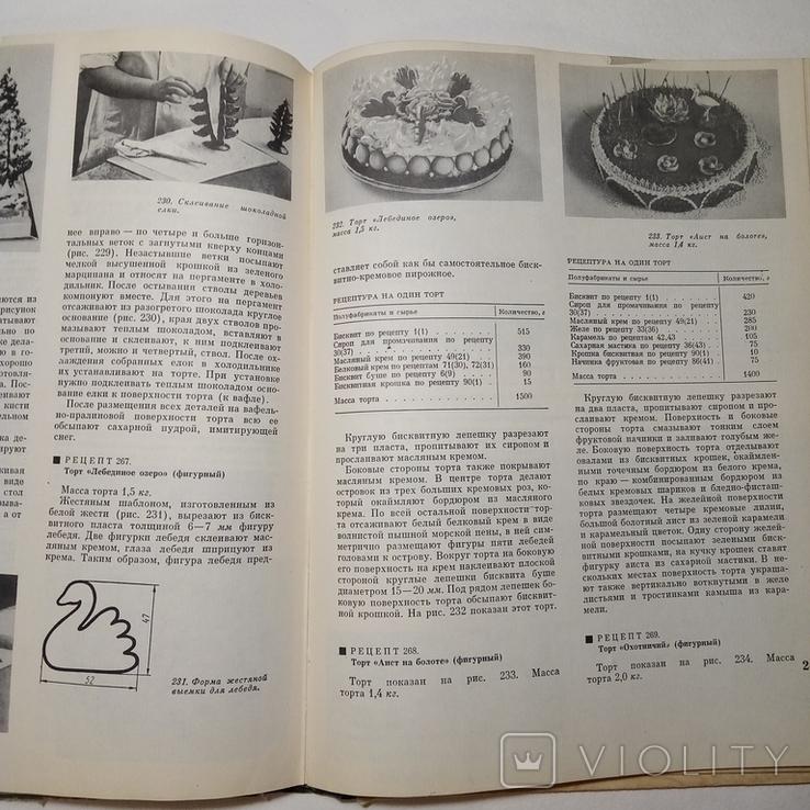 1976 Производство пирожных и тортов. Пищевая промышленность. П. Мархель., фото №10