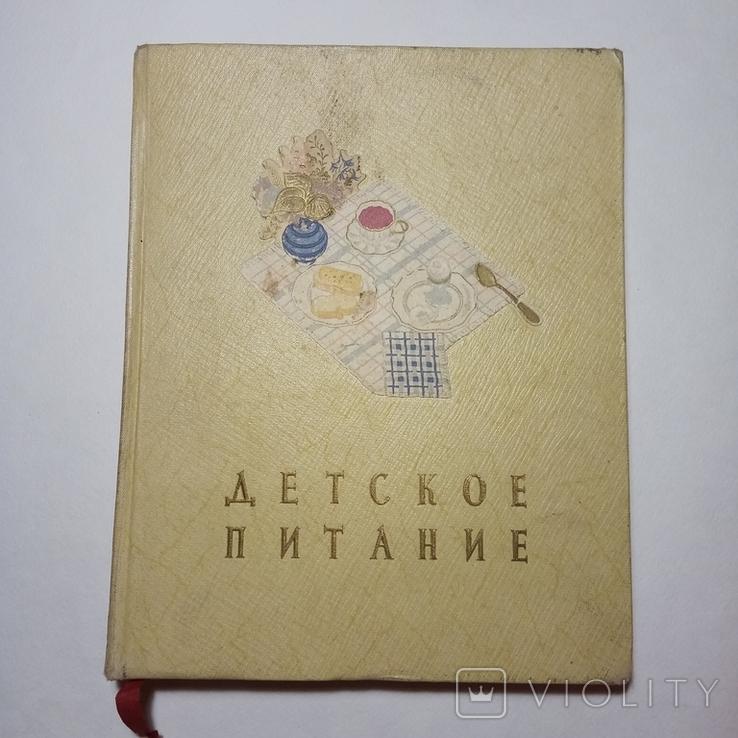 1959 Детское питание, Госторгиздат, фото №2