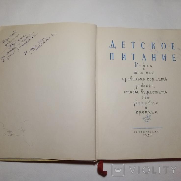 1959 Детское питание, Госторгиздат, фото №3