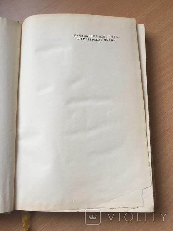 Элек Мадьяр. Кулинарное искусство и венгерская кухня. 1955, фото №3