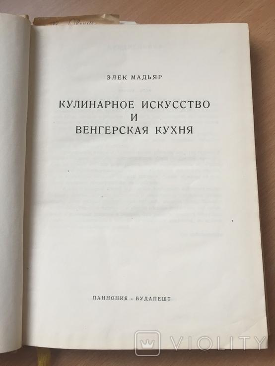 Элек Мадьяр. Кулинарное искусство и венгерская кухня. 1955, фото №4