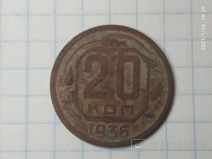 20 копеек 1936 года, фото №5