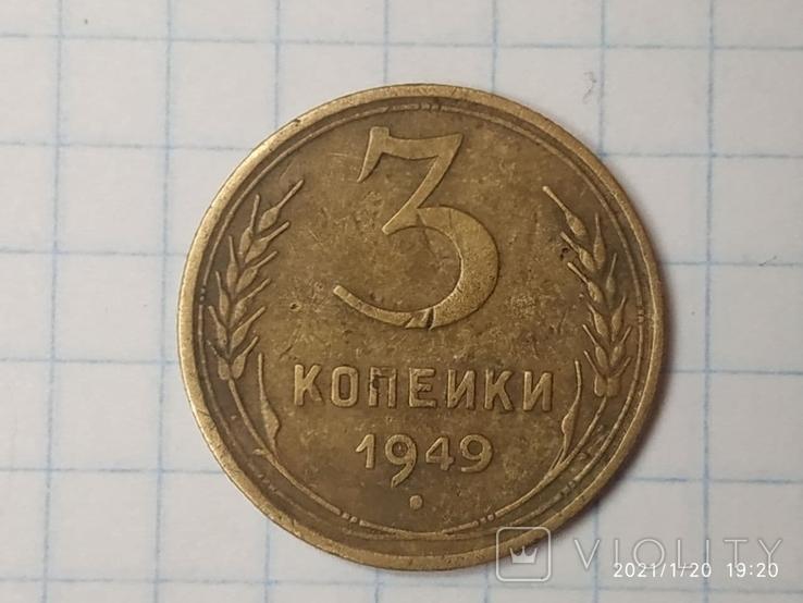 3 копейки 1949 года, фото №5