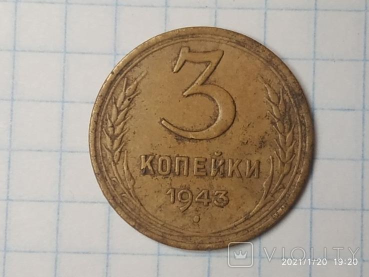 3 копейки 1943 года, фото №5