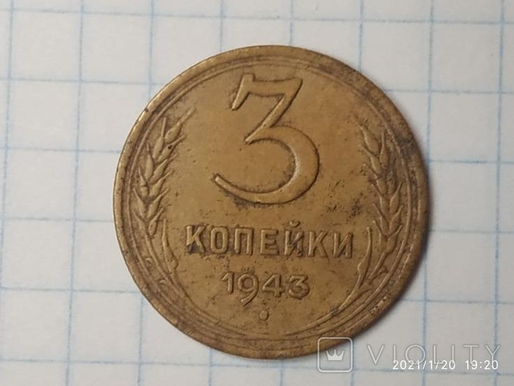 3 копейки 1943 года, фото №6