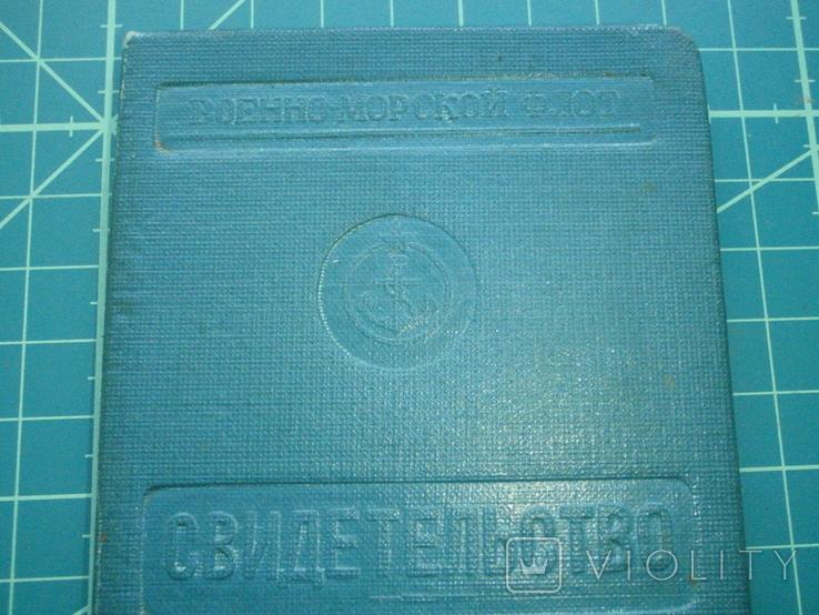 Два свидетельства ВМФ. 1958 год. Моряк. Моторист и водолаз., фото №4