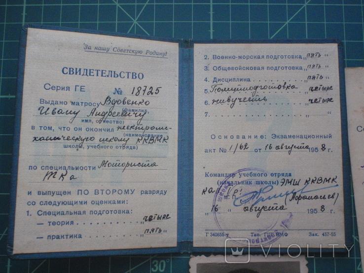 Два свидетельства ВМФ. 1958 год. Моряк. Моторист и водолаз., фото №5