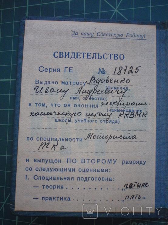 Два свидетельства ВМФ. 1958 год. Моряк. Моторист и водолаз., фото №6