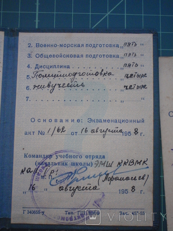 Два свидетельства ВМФ. 1958 год. Моряк. Моторист и водолаз., фото №7