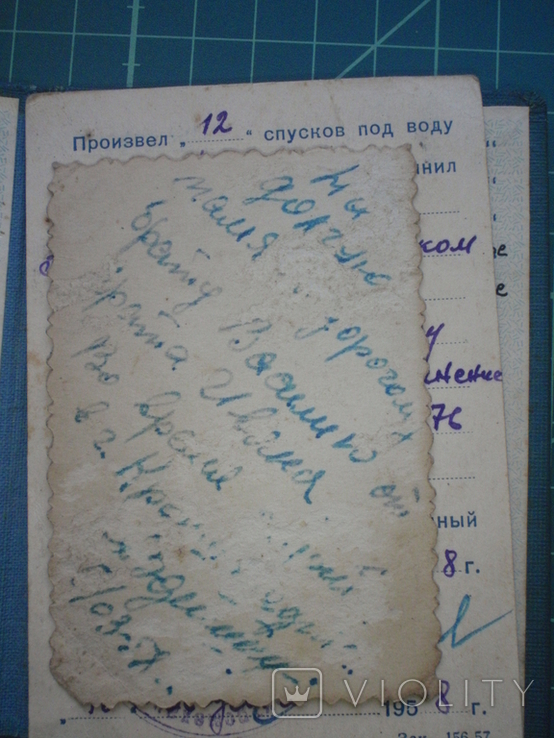 Два свидетельства ВМФ. 1958 год. Моряк. Моторист и водолаз., фото №11