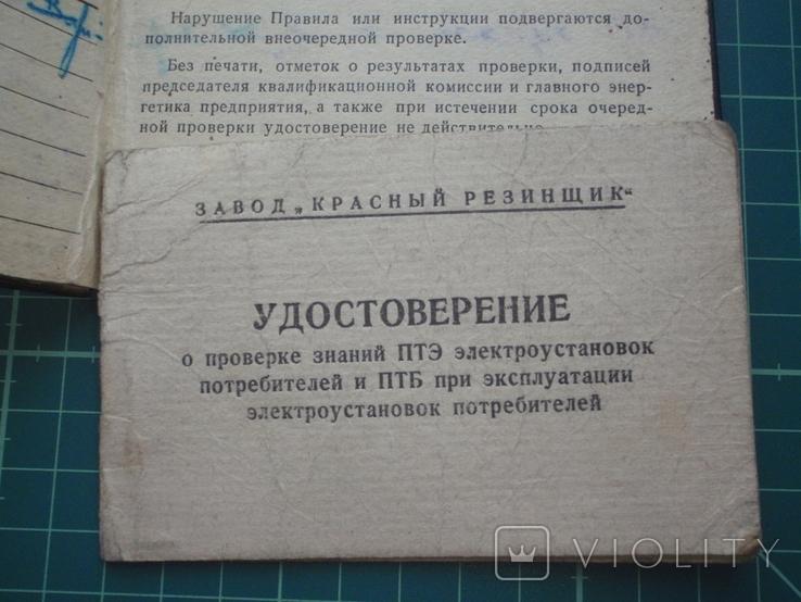 """Два удостоверения СССР. Завод """"Красный резинщик""""., фото №8"""