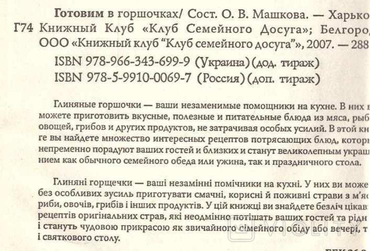 Готовим в горшочках.Сост.О.Машкова.2007 г, фото №3