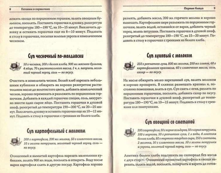 Готовим в горшочках.Сост.О.Машкова.2007 г, фото №5