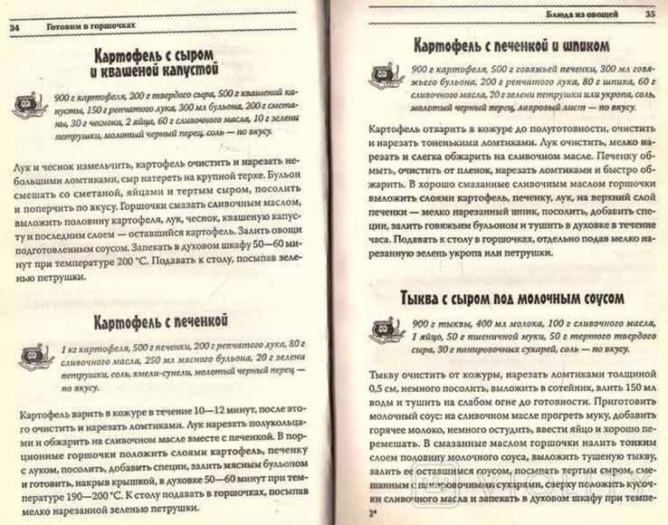 Готовим в горшочках.Сост.О.Машкова.2007 г, фото №6