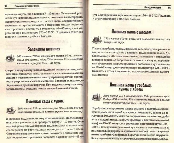 Готовим в горшочках.Сост.О.Машкова.2007 г, фото №7