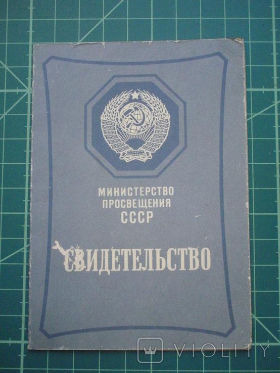 Чистое свидетельство СССР. Автошкола. 1970 года., фото №2