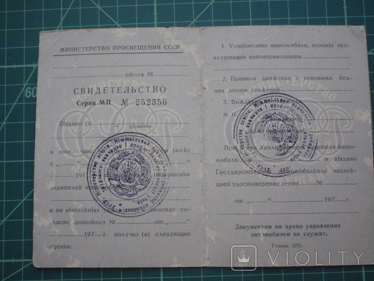 Чистое свидетельство СССР. Автошкола. 1970 года., фото №3