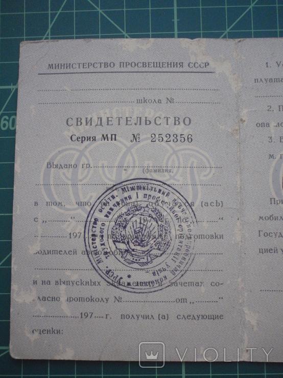 Чистое свидетельство СССР. Автошкола. 1970 года., фото №4