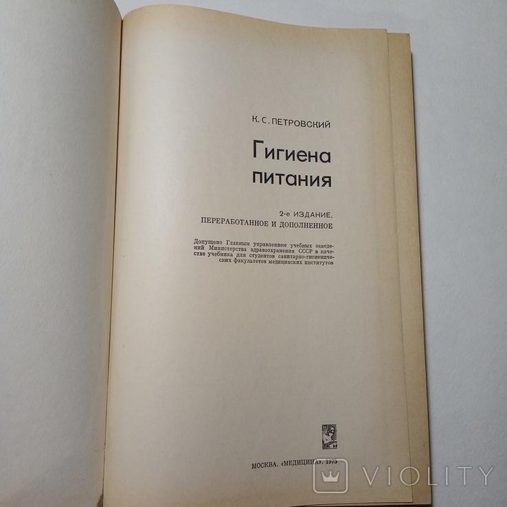 1975 Гигиена питания Петровский К.С., фото №4