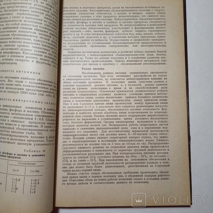 1975 Гигиена питания Петровский К.С., фото №6