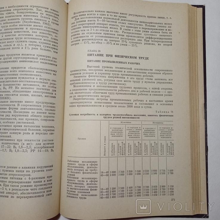 1975 Гигиена питания Петровский К.С., фото №8