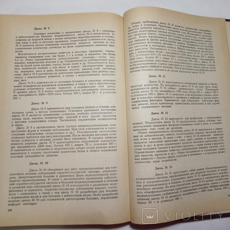 1975 Гигиена питания Петровский К.С., фото №10