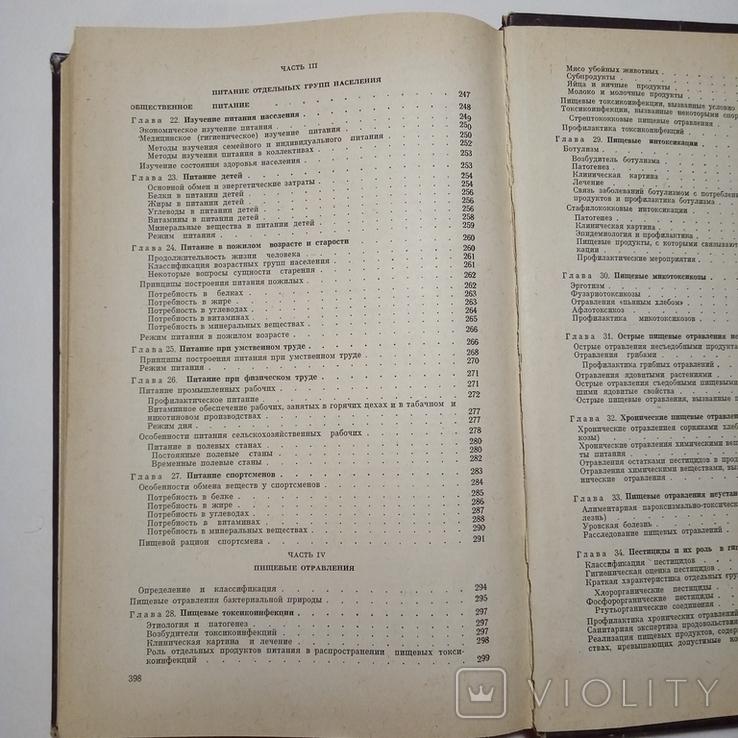 1975 Гигиена питания Петровский К.С., фото №11