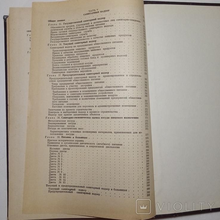 1975 Гигиена питания Петровский К.С., фото №12